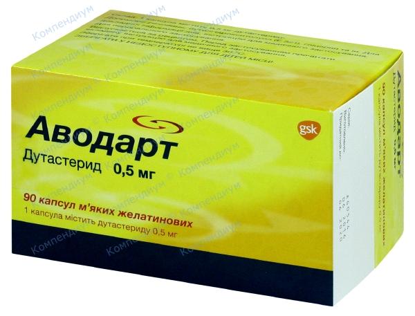 Аводарт капс. 0,5 мг №90
