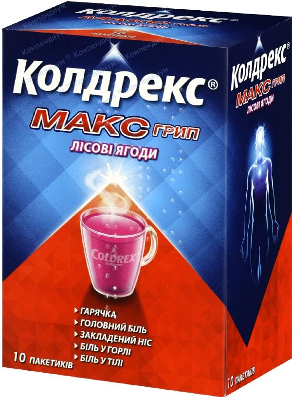 Колдрекс максгрип пор. пакет лесные ягоды №10