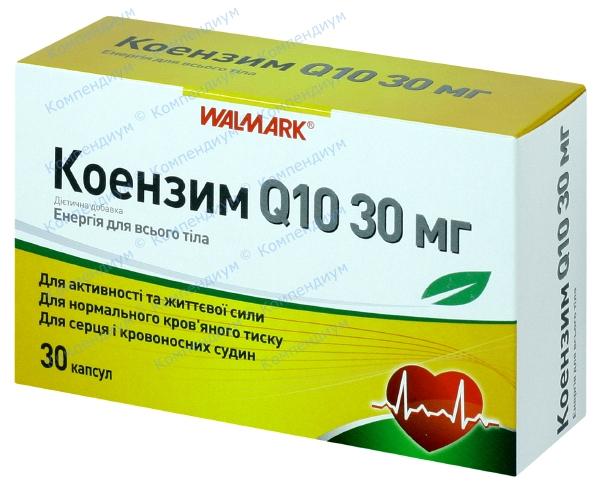 Коэнзим 30 мг №30