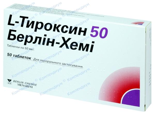 L-тироксин 50 Берлин-Хеми табл. 0,05 мг №50