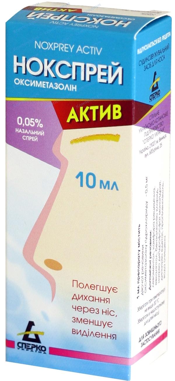 Нокспрей актив спрей назал. 0,5 мг/мл контейн. 10 мл №1