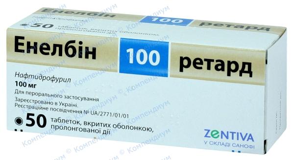 Энелбин ретард табл. п/о 100 мг №50