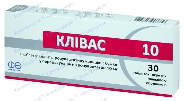 Кливас табл. п/о 10 мг №30
