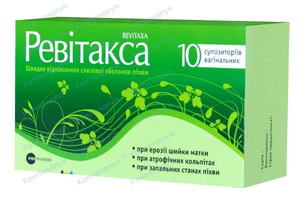 Ревитакса супп. вагин. №10