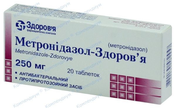 Метронидазол табл. 250 мг, 20 табл. в блистере