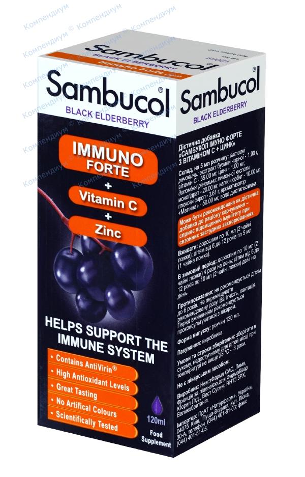 Самбукол иммуно форте 120 мл