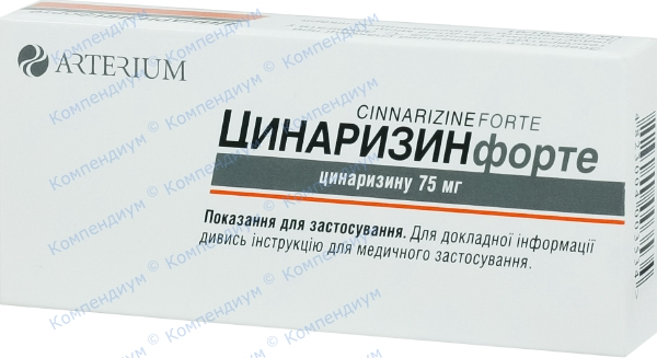 Циннаризин форте табл. 75 мг блистер №20