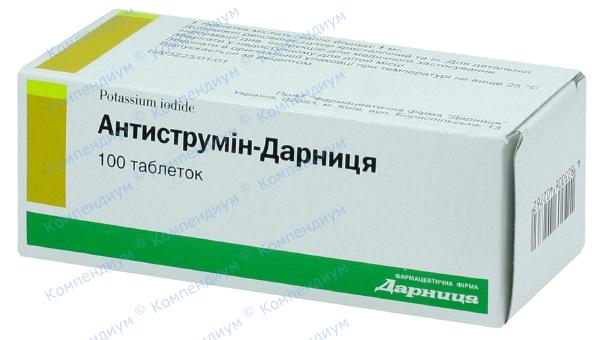Антиструмин табл. 1 мг №100