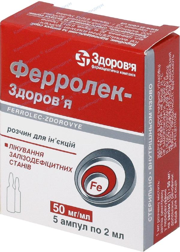 Ферролек р-р д/ин. 50 мг/мл амп. 2 мл №5