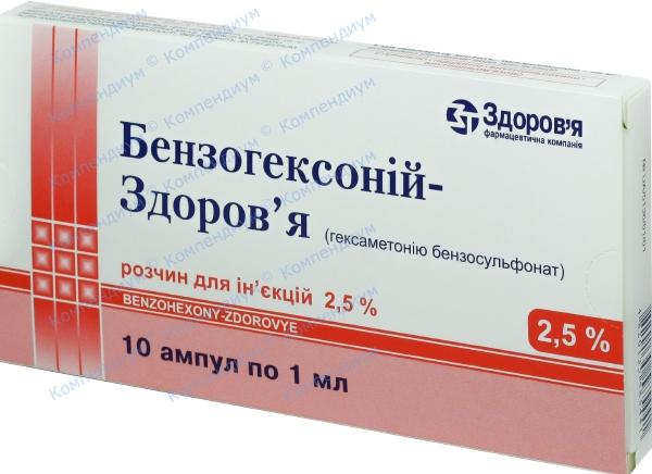 Бензогексоний р-р д/ин. 2,5% амп. 1 мл №10