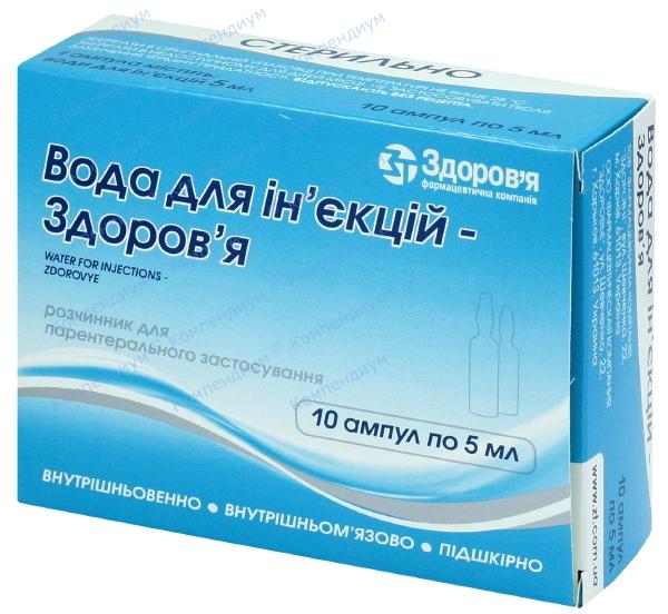 Вода для инъекций р-р д/ин. амп. 5 мл №10