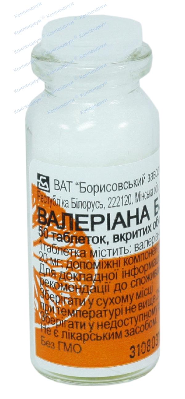 Валериана табл. 20 мг №50