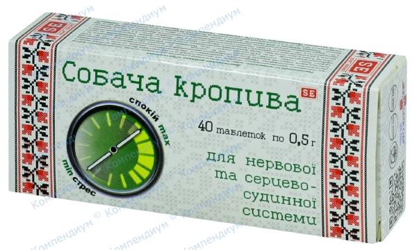 Пустырник табл. 500 мг №40