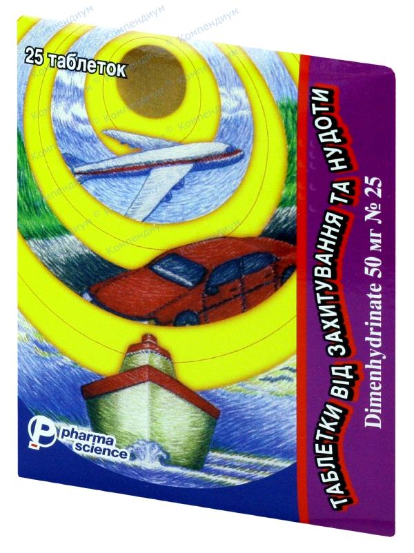 Таблетки от укачивания и тошноты табл. 50 мг №25