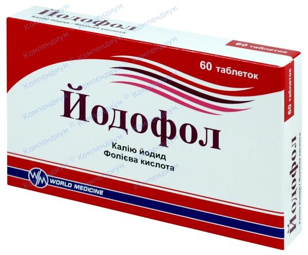 Йодофол табл. 95 мг №60