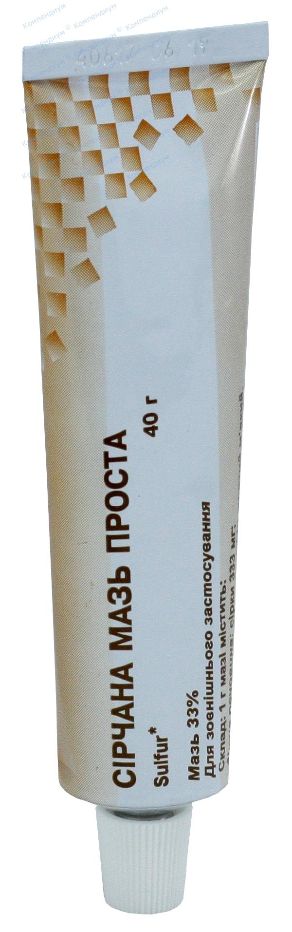 Серная мазь мазь 33% туба 40 г