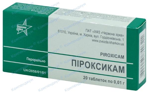 Пироксикам табл. 0,01 г блистер №20