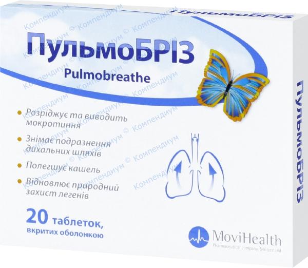 Пульмобриз табл. п/о блистер №20