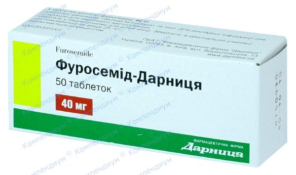 Фуросемид табл. 40 мг №50