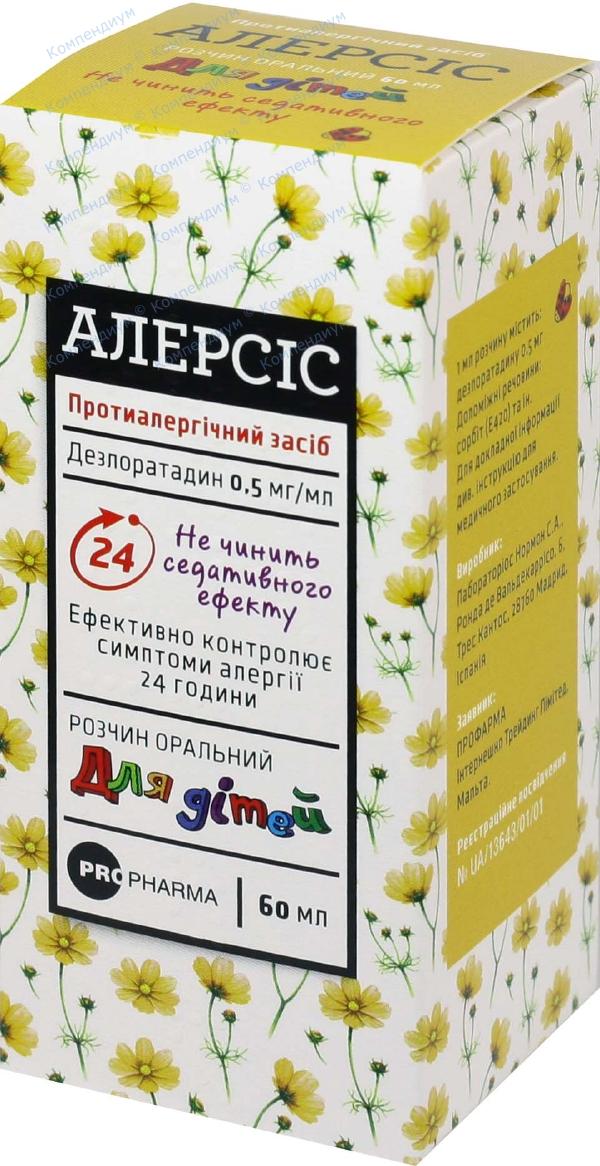 Алерсис р-р оральный 0,5 мг/мл фл. 60 мл №1