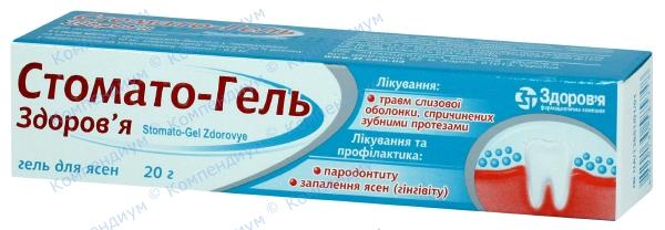 Стомато-гель гель д/десен туба 20 г №1