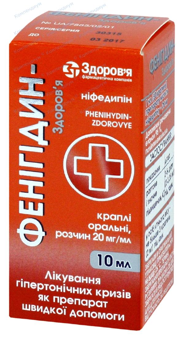 Фенигидин кап. 20 мг/мл фл. 10 мл №1