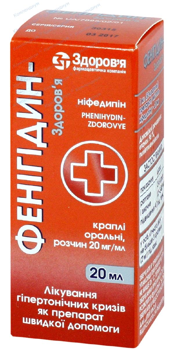 Фенигидин кап. 20 мг/мл фл. 20 мл №1