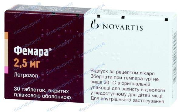 Фемара табл. п/о 2,5 мг №30