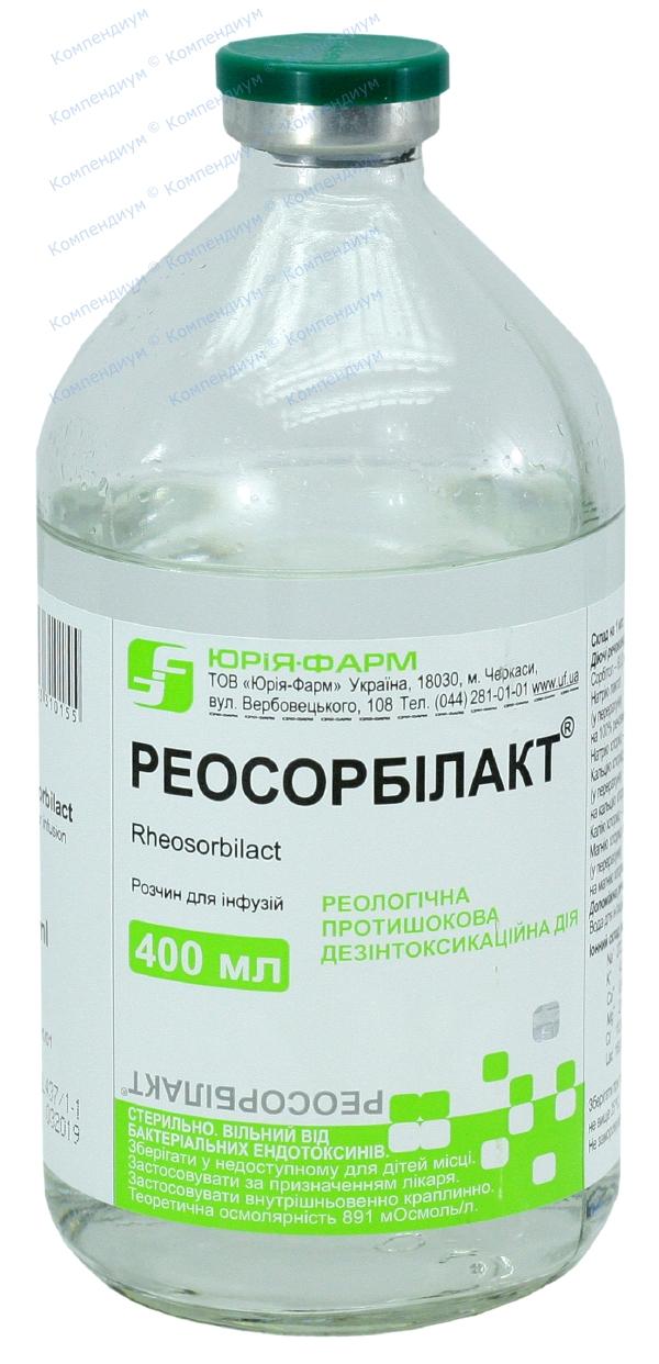 Реосорбилакт р-р инф. бут. 400 мл №1