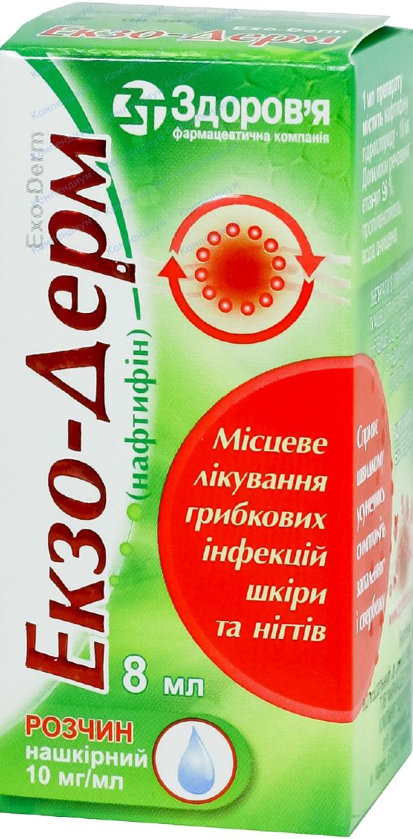 Экзо-дерм р-р накожный 10 мг/мл фл. 8 мл №1