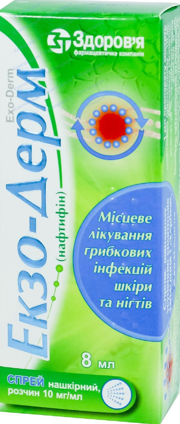 Экзо-дерм спрей накожный 10 мг/мл фл. 8 мл №1