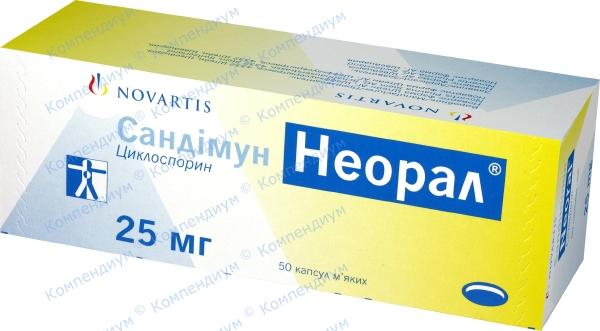 Сандиммун неорал капс. 25 мг №50