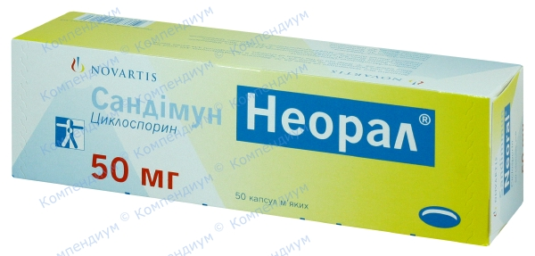 Сандиммун неорал капс. 50 мг №50