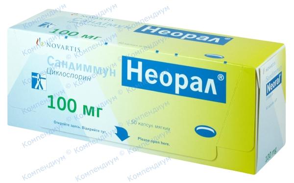 Сандиммун неорал капс. 100 мг №50