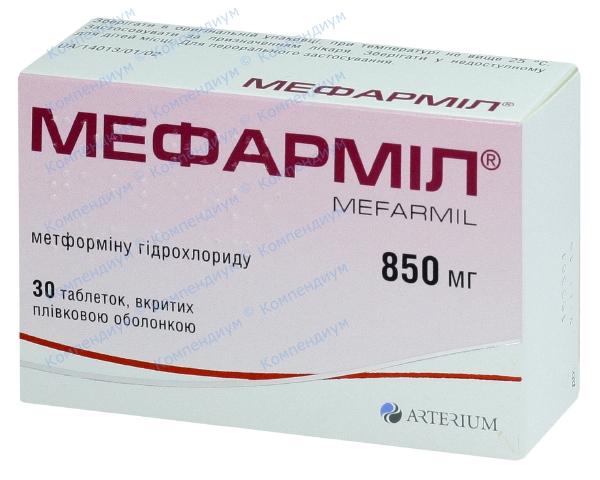Мефармил табл. п/о 850 мг №30