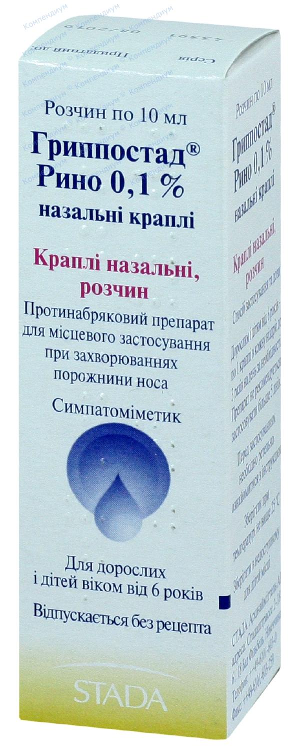 Гриппостад рино кап. назал. 0,1% фл. 10 мл №1