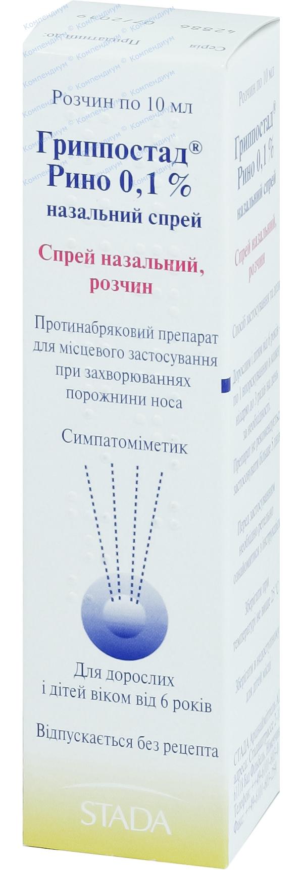 Гриппостад рино спрей 0,1% фл. 10 мл №1