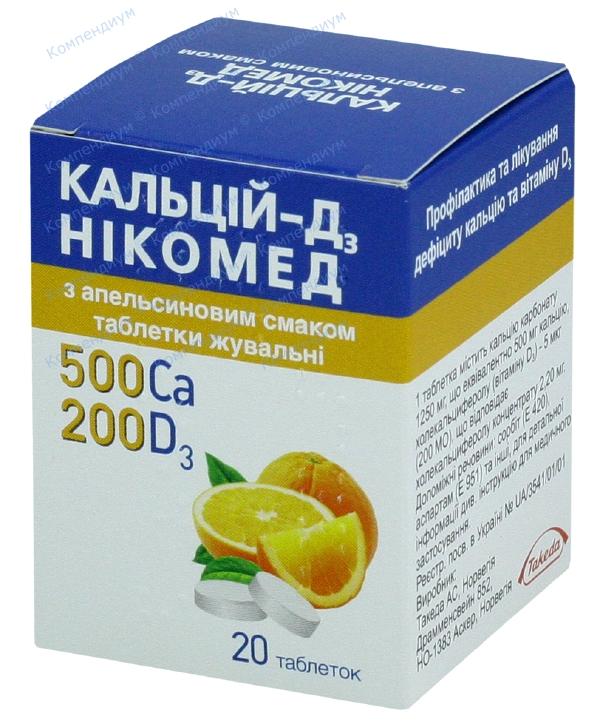 Кальций-D3 табл. д/жев. апельсиновый вкус №20