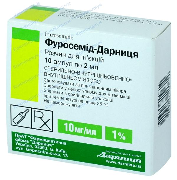 Фуросемид р-р д/ин. 1% амп. 2 мл №10