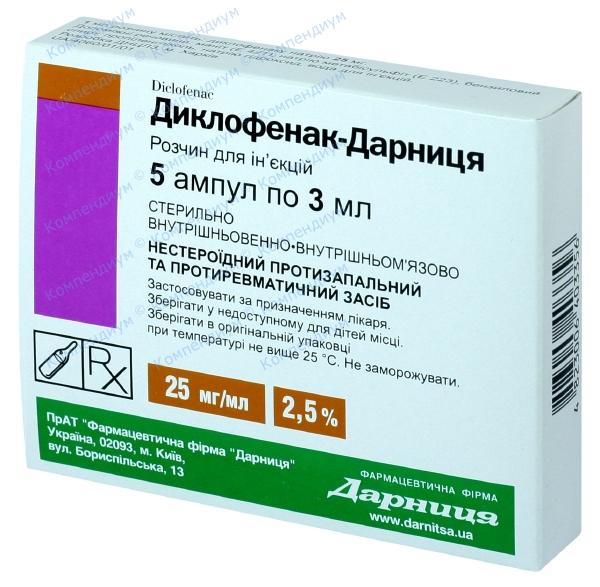 Диклофенак р-р д/ин. 25 мг/мл амп. 3 мл №5