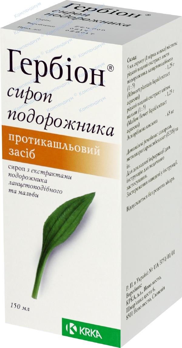 Гербион подорожник сироп 150 мл №1