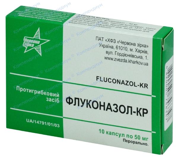 Флуконазол капс. 50 мг №10