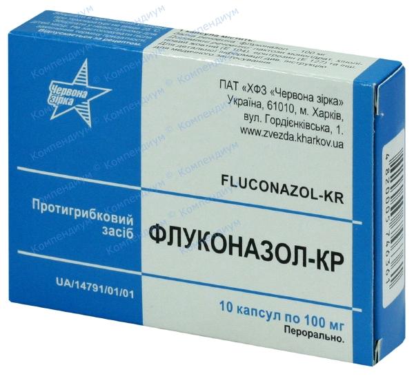 Флуконазол капс. 100 мг №10
