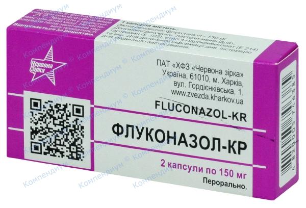 Флуконазол капс. 150 мг №2