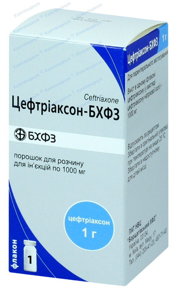 Цефтриаксон пор. д/ин. 1000 мг фл. №1