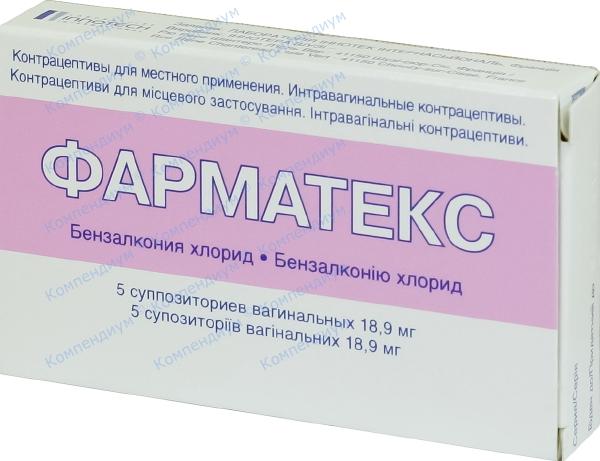 Фарматекс супп. вагин. 18,9 мг №5