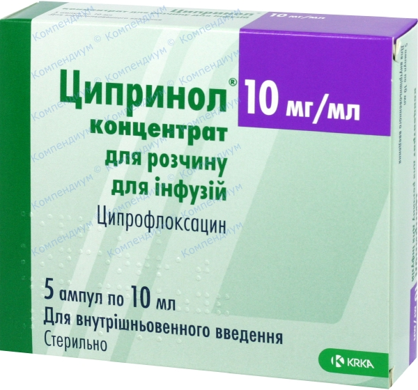 Ципринол конц. д/инф. 100 мг амп. 10 мл №5