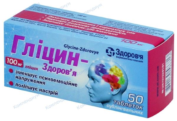 Глицин табл. сублингвал. 100 мг №50
