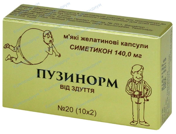 Пузинорм капс. мягкие желат. №20