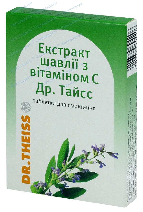 Шалфея экстракт с вит. c табл. д/сос. №12